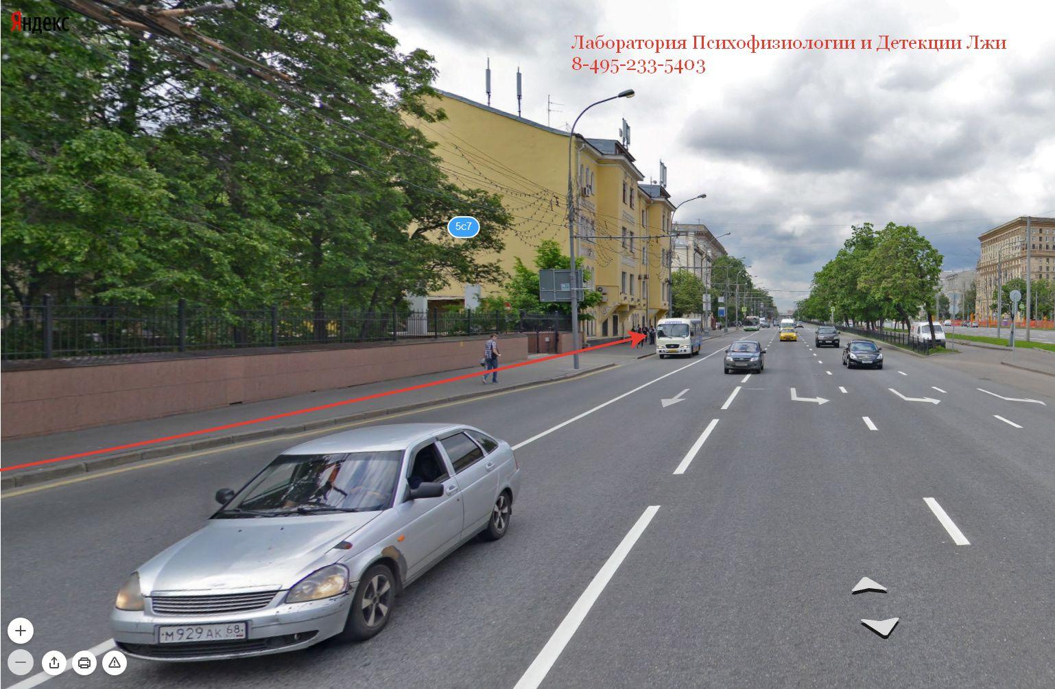 Проверка на полиграфе в Москве. Как пройти от метро Белорусская.