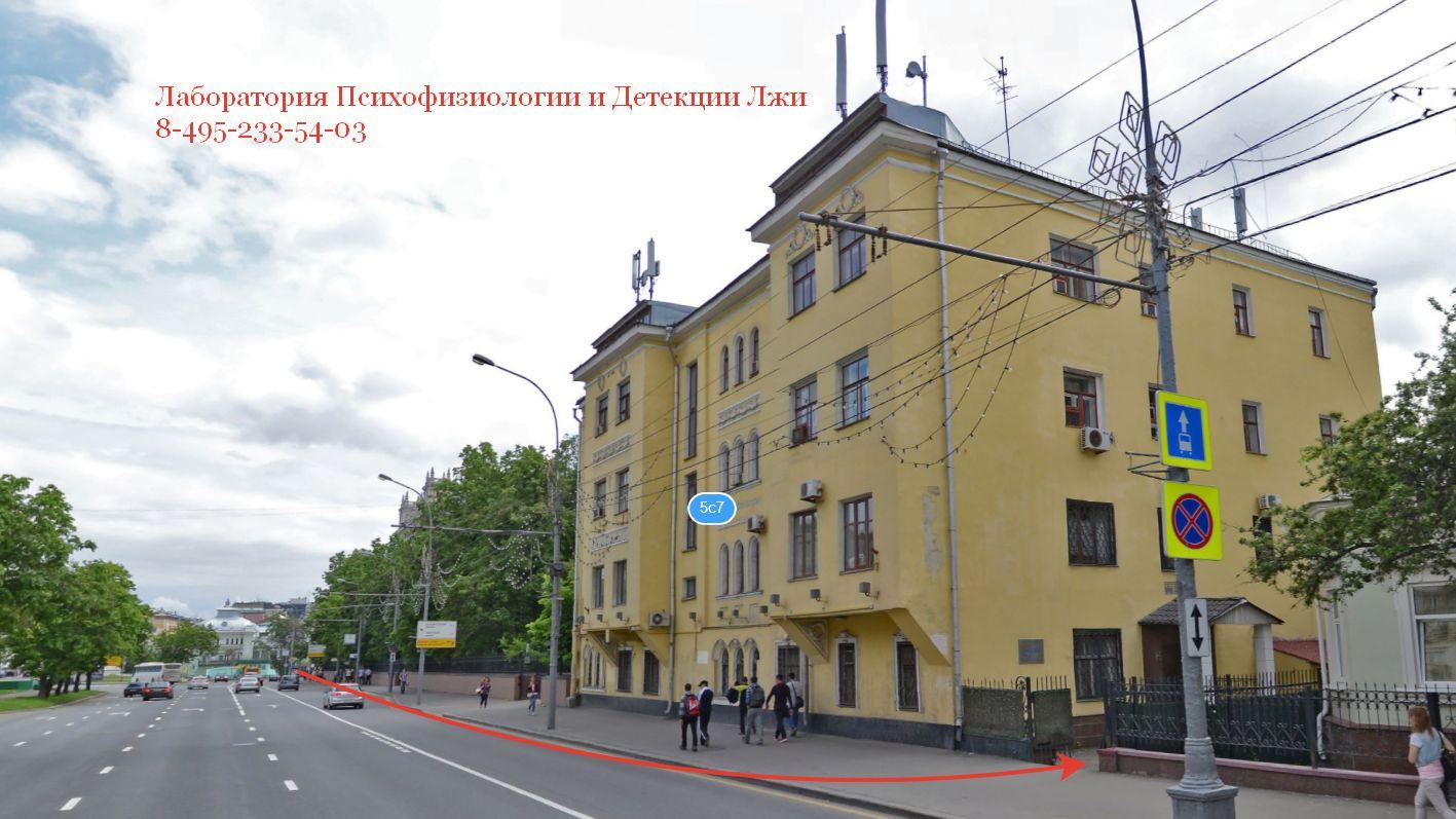 Проверка на полиграфе в Москве и Московской области. Контакты.