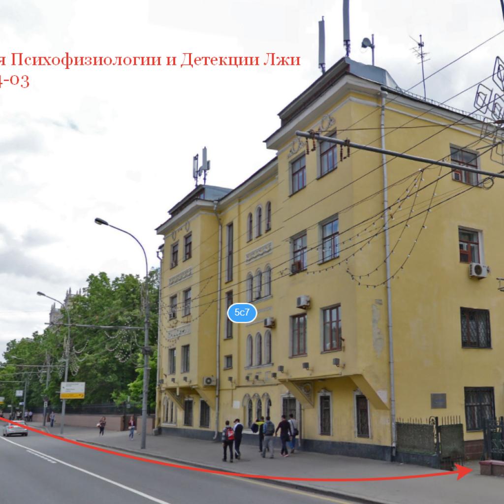 Проверка на полиграфе в Москве. Здание офиса.
