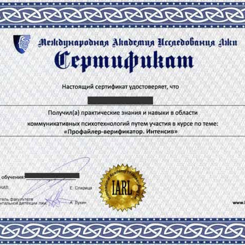 Сертификат полиграфолога