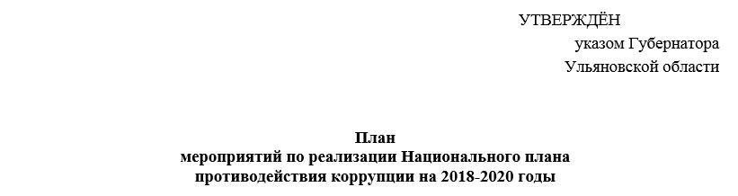 Полиграф План Мероприятий