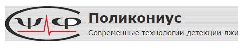 Полиграф (детектор лжи) Диана.