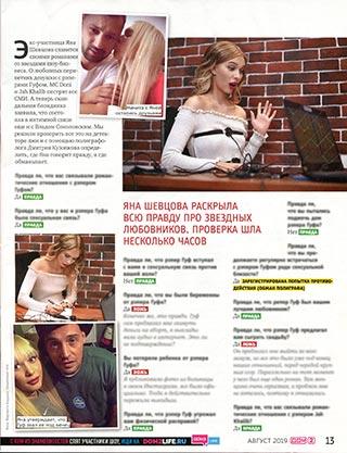Detektor Lzhi Yana Shevcova Zhurnal DOM2 page 2