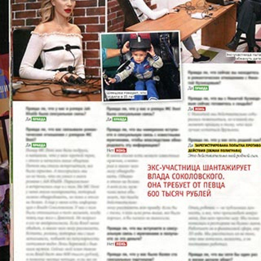 Detektor Lzhi Yana Shevcova Zhurnal DOM2 page 3