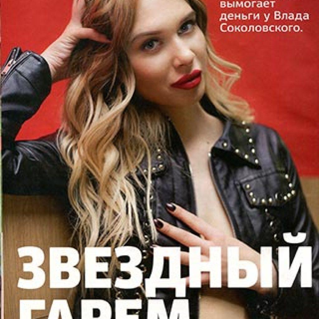 Detektor Lzhi Yana Shevcovoj Zhurnal Dom 2 Page 1