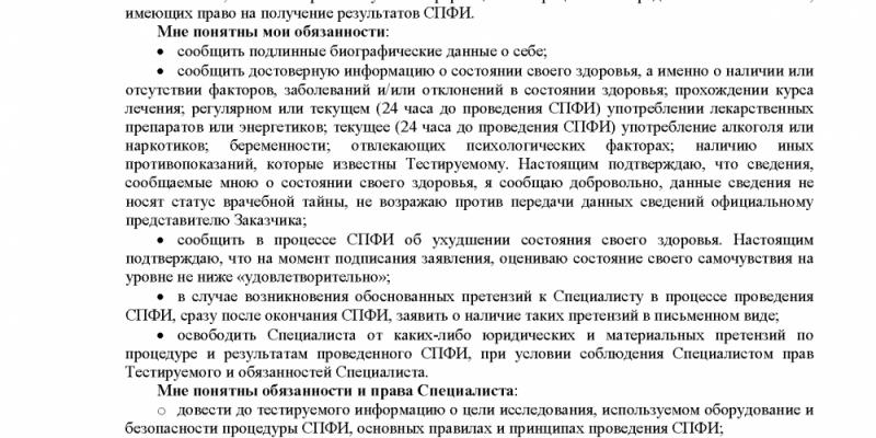 ОБРАЗЕЦ ЗАЯВЛЕНИЯ О ДОБРОВОЛЬНОМ ПРОХОЖДЕНИИ ПРОВЕРКИ НА ПОЛИГРАФЕ.
